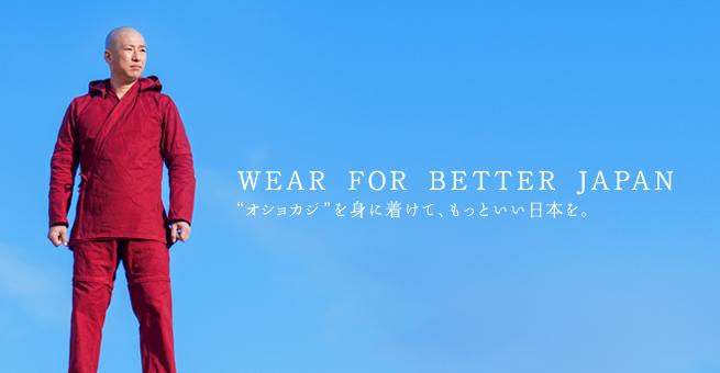 WEAR FOR BETTER JAPAN / オショカジを身に着けて、もっといい日本を。 - bon.