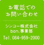 bon.へのお電話なら、084-959-2000 まで