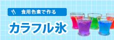 食用色素で作るカラフル氷
