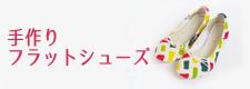 手作りタイダイフラットシューズのレシピ