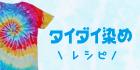 レインボー染めTシャツのレシピ