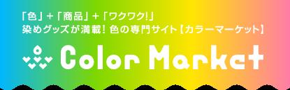 �������祵����ColorMarket���顼�ޡ����å�