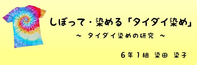 しぼって・染める「タイダイ染め」 タイダイ染めの研究 6年1組 染田 染子 /画像