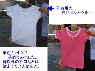 子供用肌シャツ
