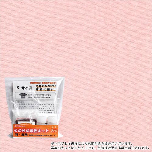 綿・麻用 そめそめ染色キットPro ベビーピンク