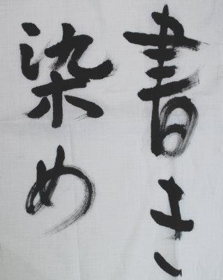 書き染め文字