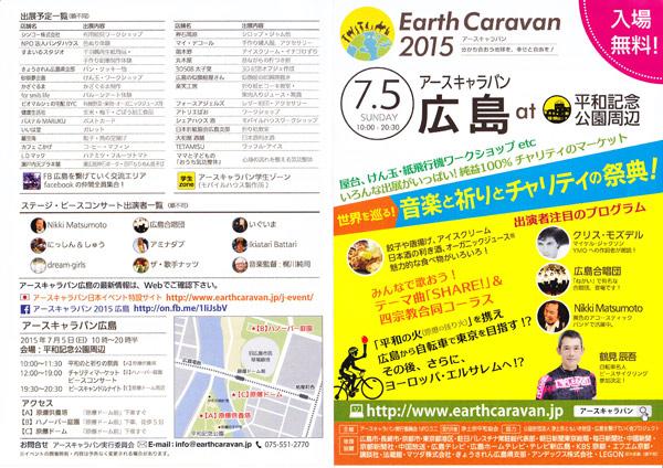 アースキャラバン広島2015(7/5)パンフレット表面
