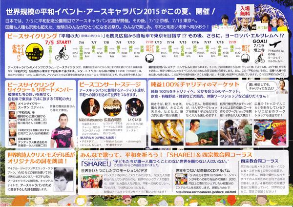 アースキャラバン広島2015(7/5)パンフレット裏面