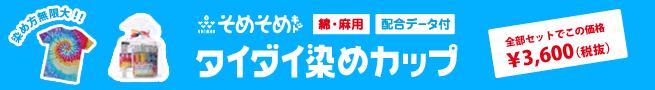 タイダイ染めカップ 商品ページへ 画像