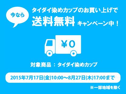 タイダイ染めカップご購入で送料無料キャンペーン 画像