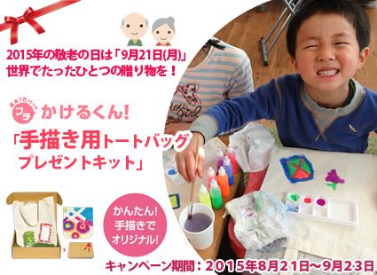 敬老の日のプレゼントに布用絵の具「プチかけるくん」で手描きトートバッグを贈ろうキャンペーン