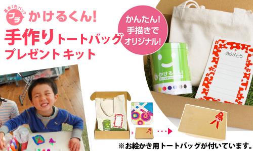 布用絵の具「プチかけるくん」で手作りトートバッグプレゼントキット / これひとつでラッピングまでOK