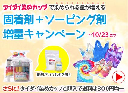 タイダイ染めカップ増量キャンペーン