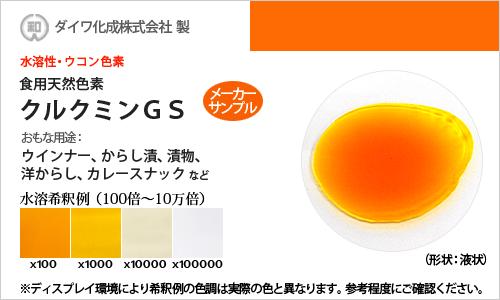 食用天然色素「クルクミンGS(ウコン色素)」メーカーサンプル品30g