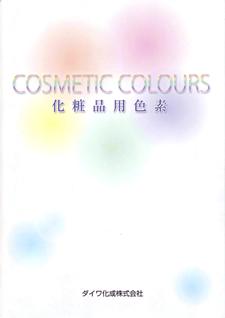 ダイワ化成化粧品用色素カタログダウンロード
