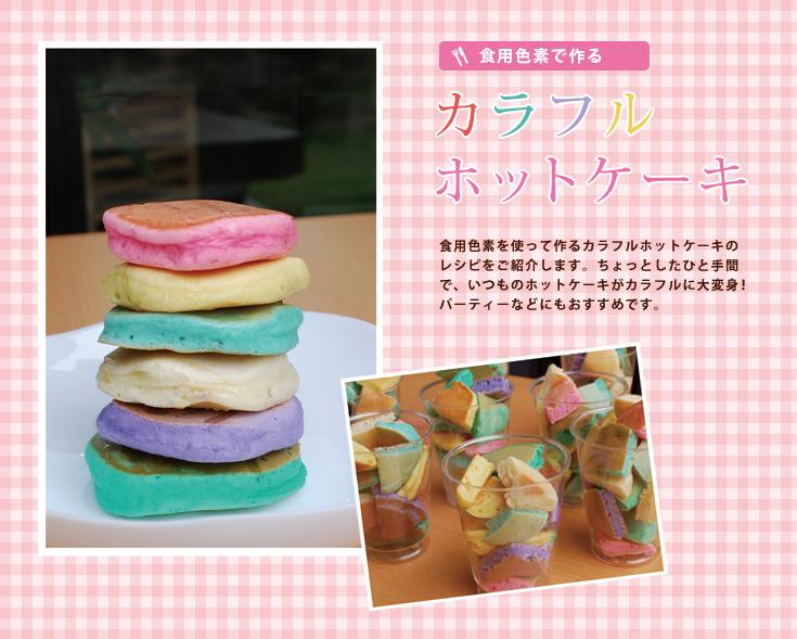 食用色素でつくるカラフルパンケーキ