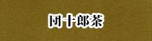 団十郎茶- 綿麻用そめそめキット