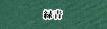 緑青 - 綿麻用そめそめキット