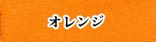 オレンジ - 綿麻用そめそめキット