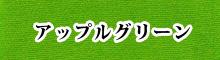 アップルグリーン-ウール・ナイロン用そめそめキット-