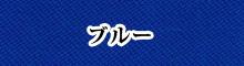 ブルー - ウール・ナイロン用そめそめキット