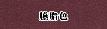 臙脂色 - ウール・ナイロン用そめそめキット