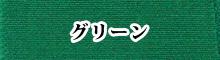 グリーン - ウール・ナイロン用そめそめキット