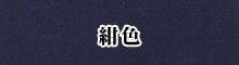 紺色 - ウール・ナイロン用そめそめキット