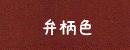 ウール・ナイロン用 そめそめキット 弁柄色