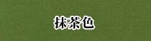 抹茶色 - ウール・ナイロン用そめそめキット
