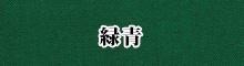 緑青 - ウール・ナイロン用そめそめキット