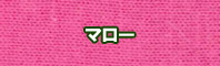 マロー色に染める - そめそめキットPro