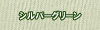 シルバーグリーン色に染める - そめそめキットPro