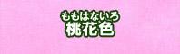 桃花色に染める - そめそめキットPro