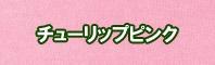 チューリップピンク色に染める - そめそめキットPro