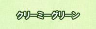 クリーミーグリーン色に染める - そめそめキットPro