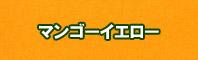マンゴーイエロー色に染める - そめそめキットPro