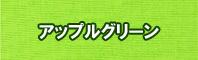 アップルグリーン色に染める - そめそめキットPro
