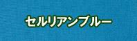 セルリアンブルー色に染める - そめそめキットPro