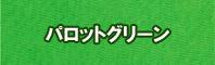 パロットグリーン色に染める - そめそめキットPro