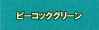 ピーコックグリーン色に染める - そめそめキットPro