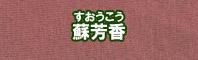 蘇芳香色に染める - そめそめキットPro